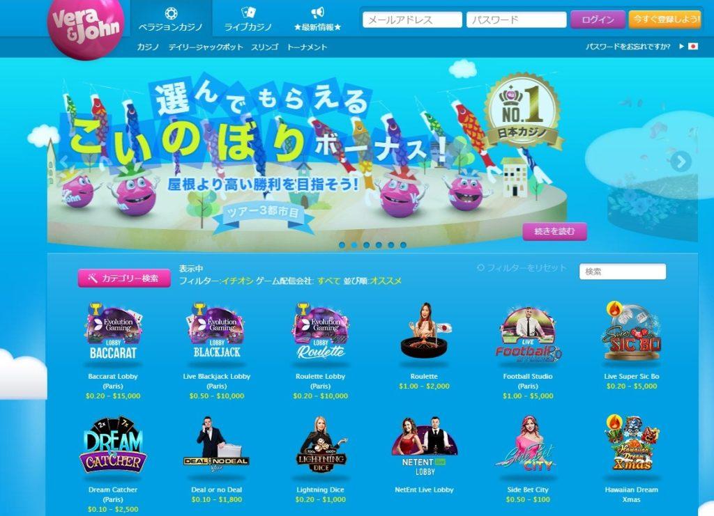 ベラジョン 公式サイトロビー画面