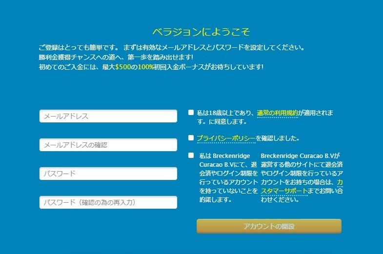 登録メールアドレスとパスワード入力画面