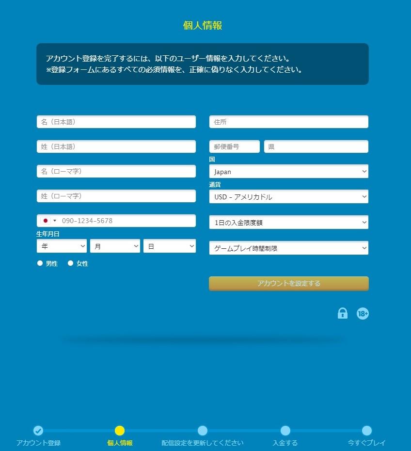 ベラジョン登録時の個人情報の入力画面