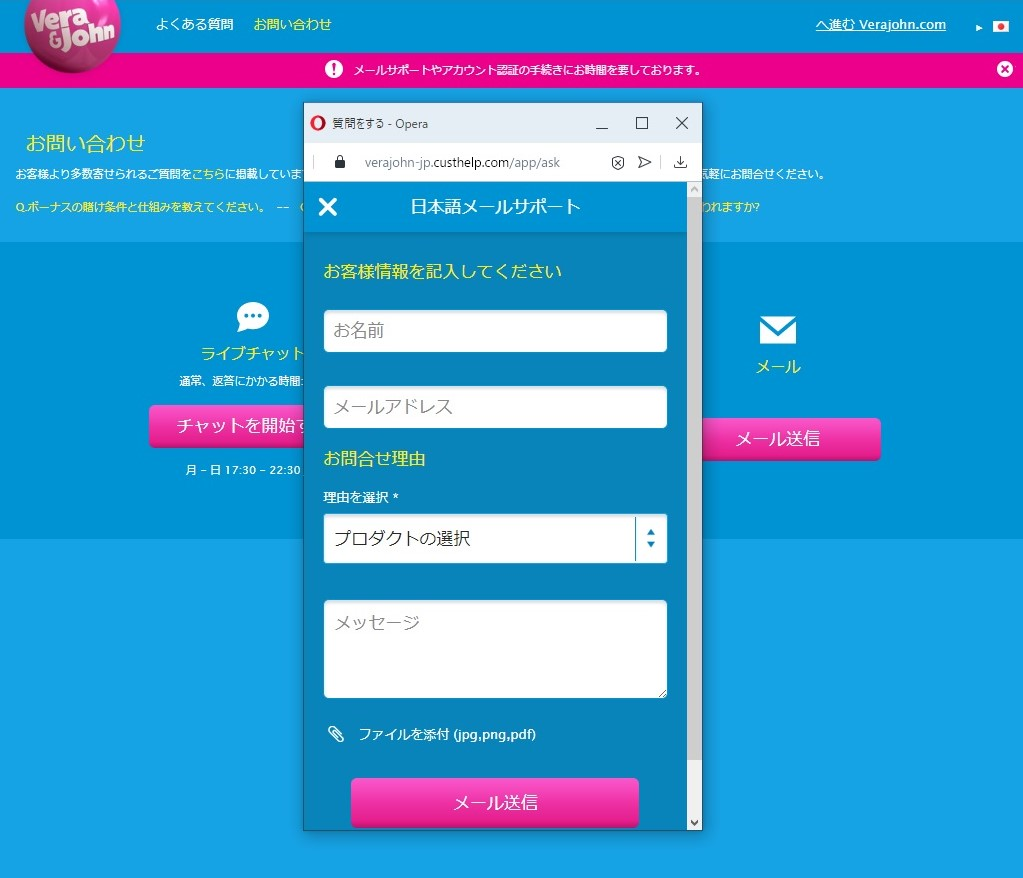ベラジョン 日本語メールサポート画面