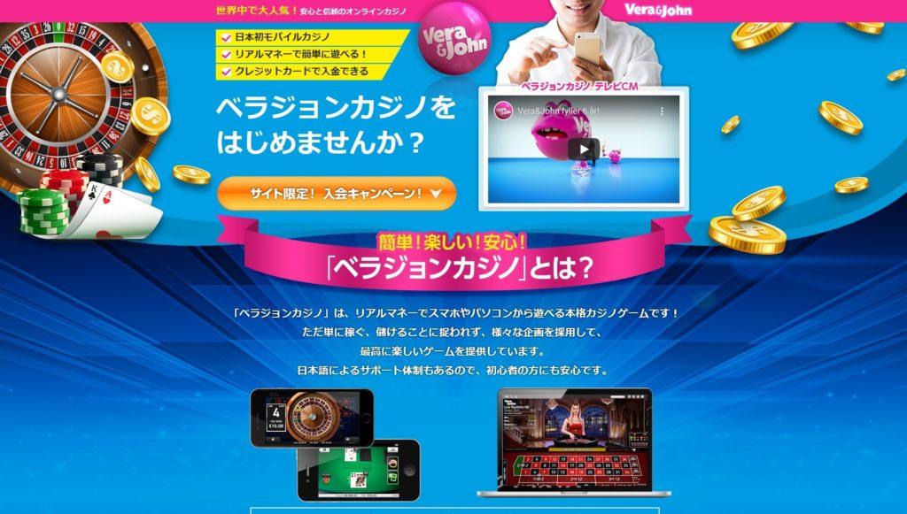 ベラジョン日本向け登録サイトロビー画面