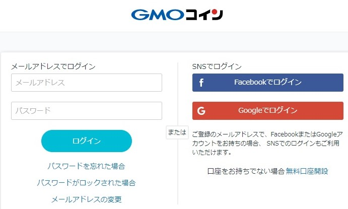 GMOコインログイン