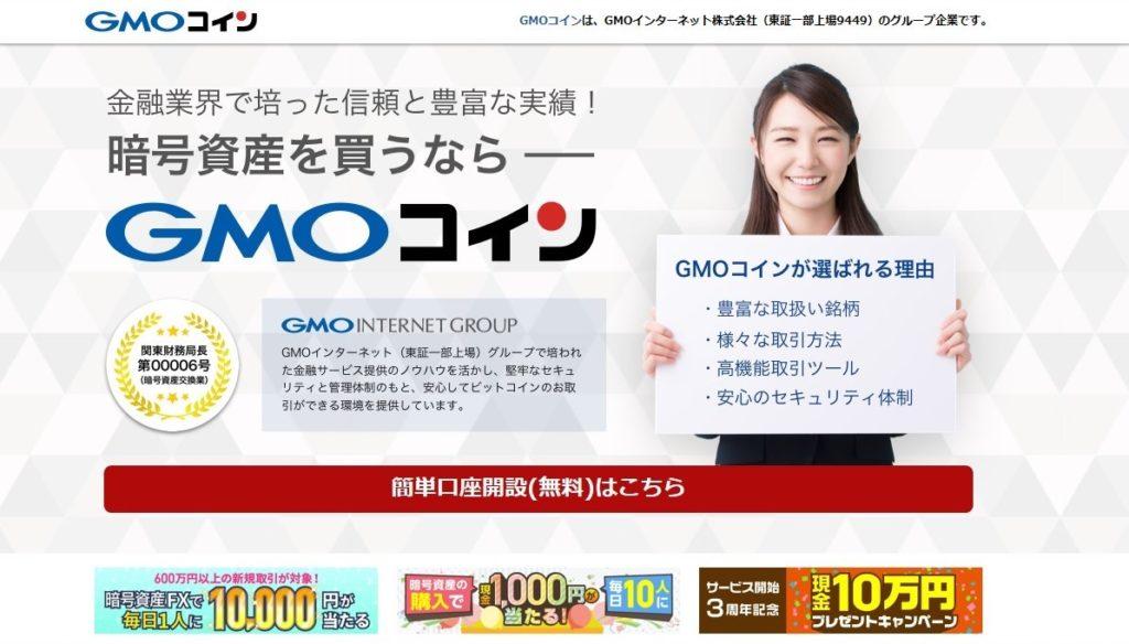 GMOコインの公式サイトトップ