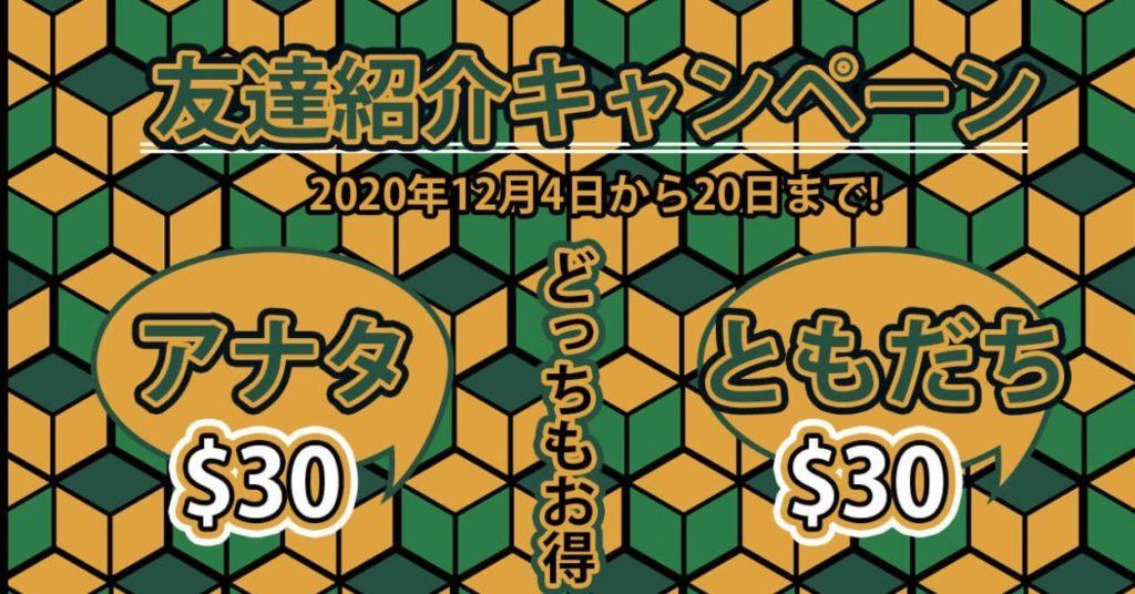 友達紹介キャンペーン2020