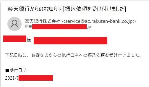 インスタント銀行送金